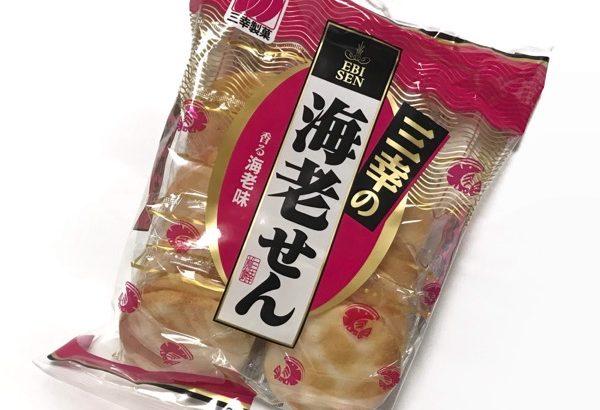三幸製菓の『三幸の海老せん』がサクサクで美味しい!