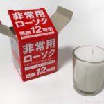 100均の防災グッズ『非常用ローソク(12時間)』が長時間でコンパクト!