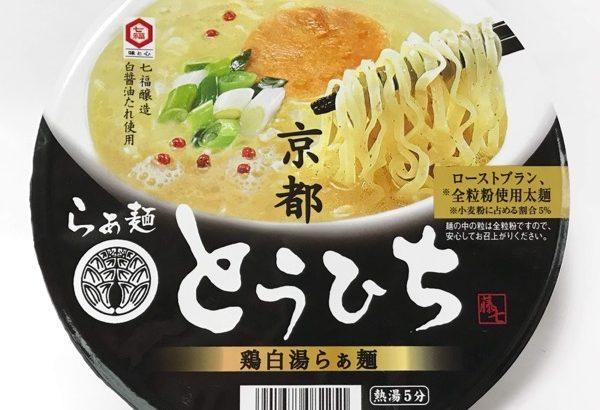 寿がきやの『京都らぁ麺 とうひち監修 鶏白湯らぁ麺』がピンクペッパーで美味しい!