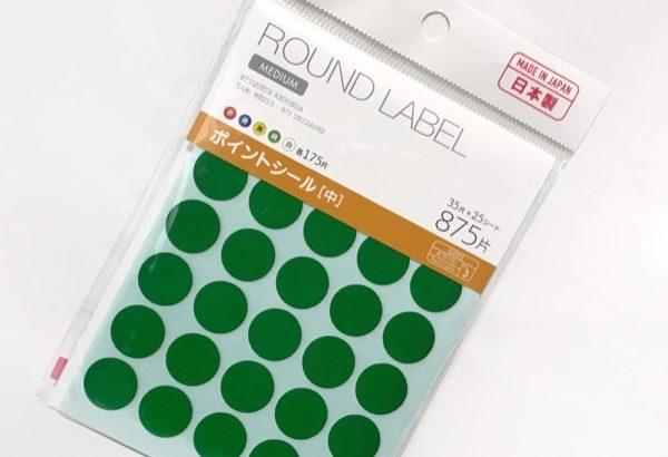 ダイソーの『ポイントシール』が100円でたっぷり!