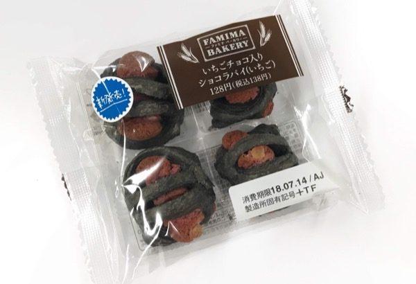 ファミマの『ショコラパイ(いちご)』がインパクトある色のパン!
