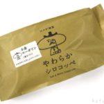 コメダ珈琲店の『やわらかシロコッペ 小倉マーガリン』がふわっと甘くて超おいしい!