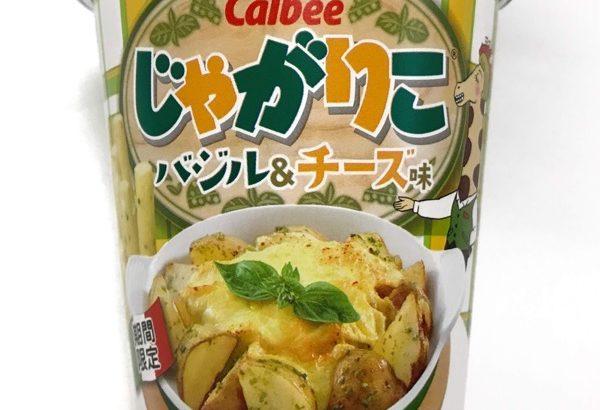 カルビーの『じゃがりこ バジル&チーズ味』が美味しい!