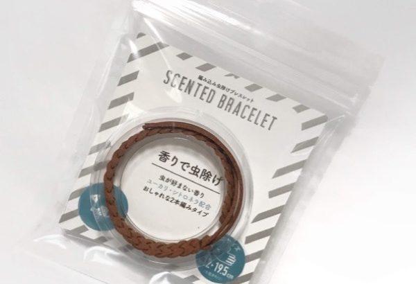 100均の虫除けブレスレット『Scented Bracelet』がオシャレに香る!