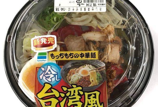 ファミマの『冷し台湾風まぜそば』が辛くて美味しい!