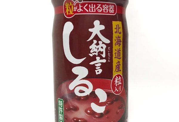 伊藤園の『大納言しるこ』が冷たくて美味しい!
