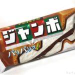 森永製菓の『チョコモナカジャンボ』がパリパリ美味しい!