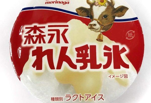森永の『れん乳氷』がジャリッと濃厚で美味しい!