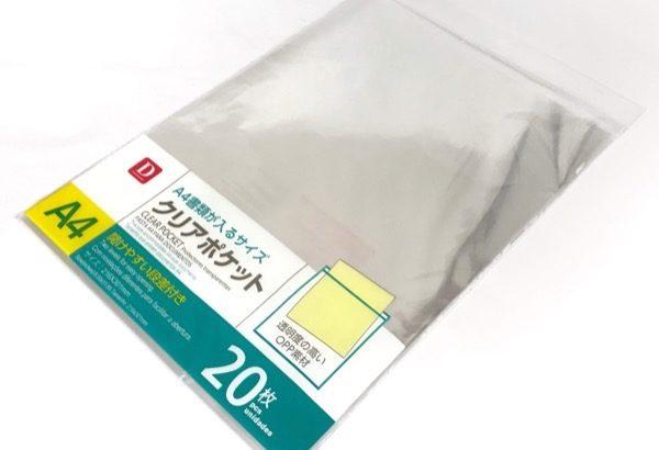 ダイソーで100円の『クリアポケット A4』が薄くて透明で便利!