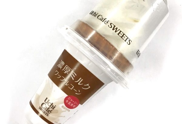 ローソンのアイス『ウチカフェ 濃厚ミルクワッフルコーン』が濃厚で美味しい!
