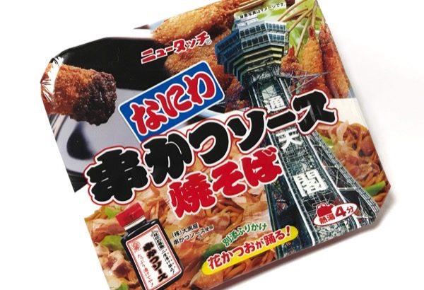 ニュータッチの『なにわ串かつソース焼そば』が美味しい!