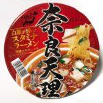 寿がきやのカップ麺『奈良天理ラーメン』がご飯が欲しくなる美味しさ!