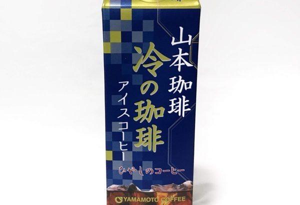 コストコの『山本珈琲 冷の珈琲(アイスコーヒー)無糖』が香りよく美味しい!
