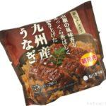ローソンの『九州産うなぎ おにぎり』が山椒の風味で美味しい!
