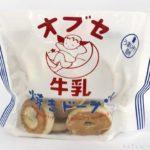 マルイチ産商の『オブセ牛乳 焼きドーナツ』がサックリ美味しい!