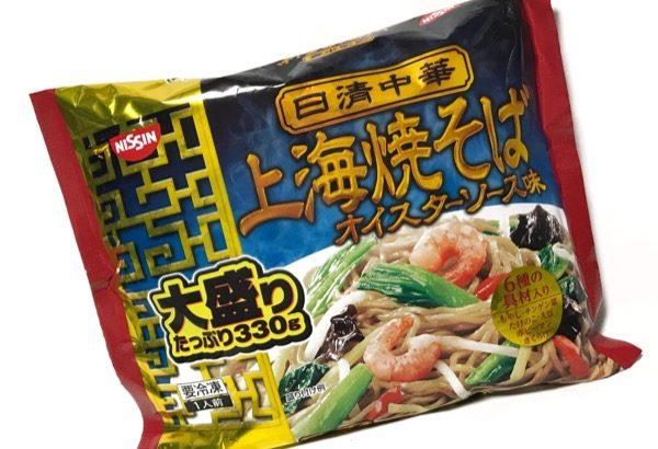 日清の冷凍食品『日清中華 上海焼そば 大盛り』オイスターソースが美味しい!
