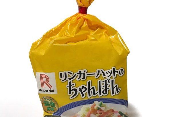 冷凍食品の『リンガーハットのちゃんぽん』が野菜もセットで美味しい!