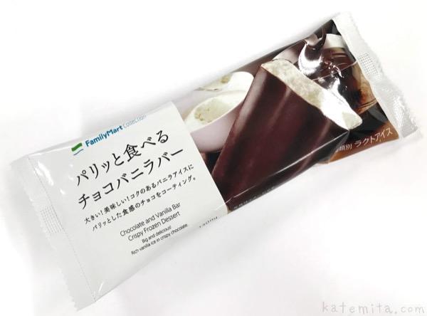「パリッと食べるチョコバニラバー」の画像検索結果