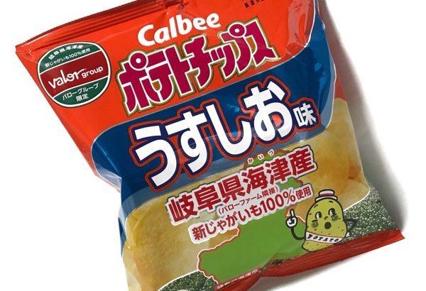 カルビーの『バローグループ限定 ポテトチップス うすしお』が岐阜県のじゃがいもを使用!