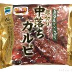 ファミマの『厚切り中落ちカルビ』おむすびが肉厚でごはんが美味しい!
