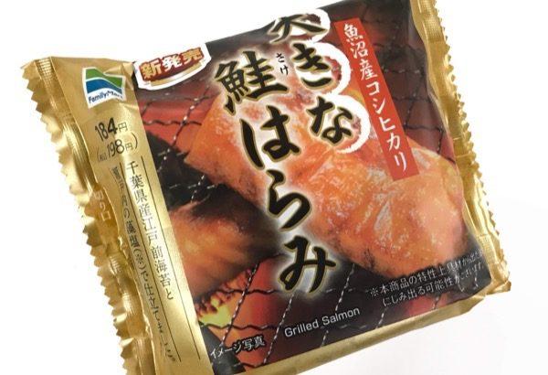 ファミマの『大きな鮭はらみ』おむすびがご飯と鮭で美味しい!