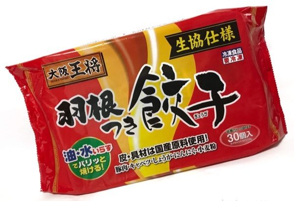 コープの『大阪王将 羽根つき餃子(生協仕様)』がパリッとジューシーで美味しい!
