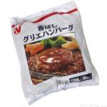 コストコの『ニチレイ グリエハンバーグ』が玉ねぎたっぷりで美味しい!