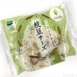 ファミマの『枝豆チーズ』おむすびが超おいしい!