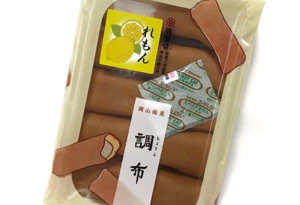 廣榮堂の『調布 れもん』が爽やかレモンで美味しい!