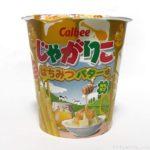 カルビーの『じゃがりこ はちみつバター味』は少しの甘さが美味しい!