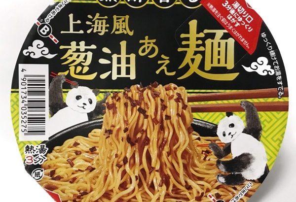 カルディの『黒酢香る 上海風葱油あえ麺』が超おいしい!