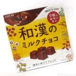 ロッテの『和漢のミルクチョコ』が甘くて美味しい!