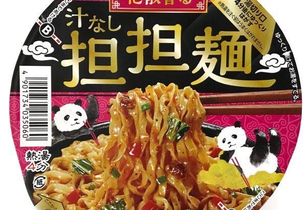 カルディの『花椒香る汁なし担担麺』が激辛で美味しい!