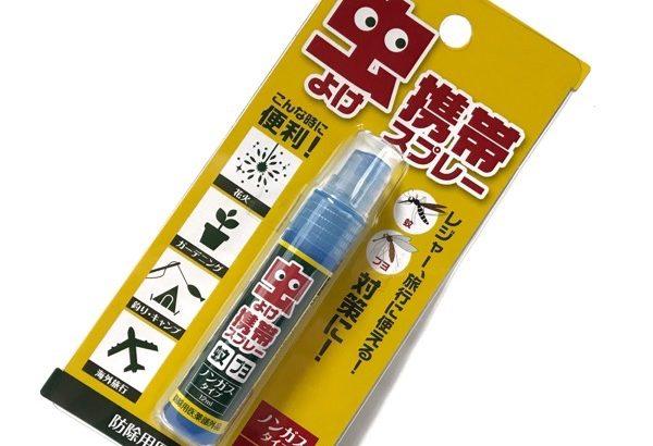 100均の虫よけ携帯スプレー『643シュシュ』がコンパクトでアウトドアに便利!