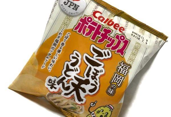 カルビーの『ごぼう天うどん味(福岡県)』ポテトチップスが超おいしい!