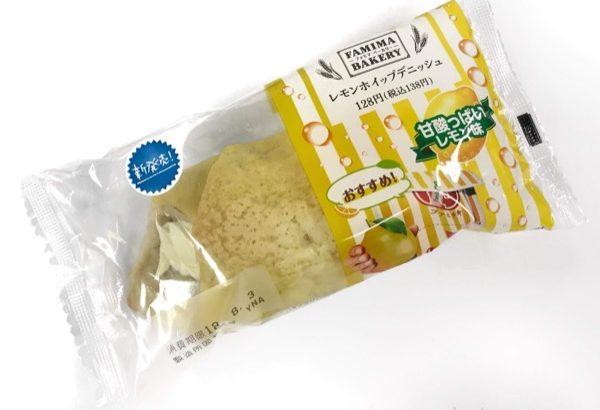 ファミマの『レモンホイップデニッシュ』はクリームが超おいしい!