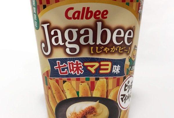 カルビーの『Jagabee(じゃがビー)七味マヨ味』が少しの辛さで美味しい!