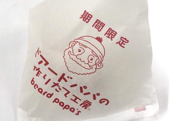 ビアードパパの8月限定『わらびもちシュー』がモチのびで美味しい!
