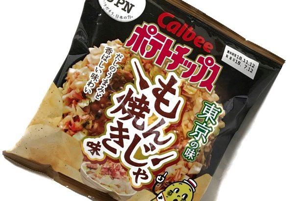 カルビーの『ポテトチップス もんじゃ焼き味(東京都)』が駄菓子な美味さ!