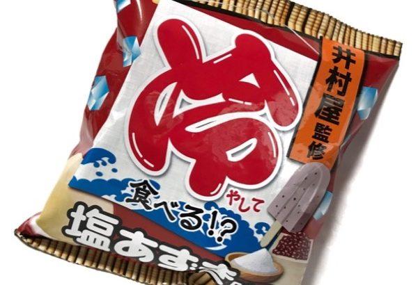山芳製菓の『井村屋監修 塩あずき味』ポテトチップスが甘じょっぱくて美味しい!