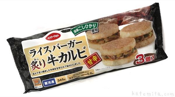 コープの『ライスバーガー炙り牛カルビ』が甘辛で美味しい!