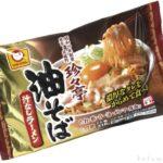 マルちゃんの冷凍麺『珍々亭 油そば』が濃厚で超おいしい!