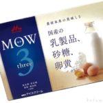 森永乳業の『MOW(モウ) 3three』が甘くて美味しい!
