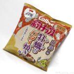 カルビーの『ポテトチップス 牡蠣のバター焼き味(広島県)』が美味しい!