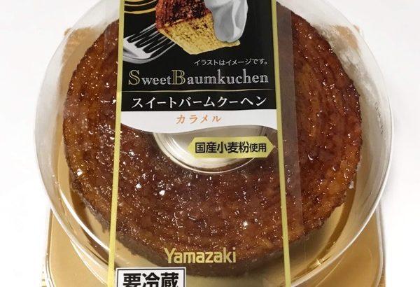 ヤマザキの『スイートバームクーヘン(カラメル)』が甘くて美味しい!