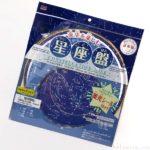 ダイソーの『星座盤』が100円で使いやすい!