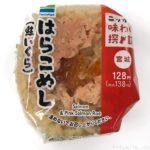 ファミマの『はらこめしおむすび(鮭いくら)』が美味しい!