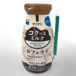 タカナシミルクの『コクっとミルク カフェラテ』が美味しい!