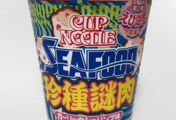 日清のカップヌードル『珍種謎肉 シーフードヌードル』が美味しい!