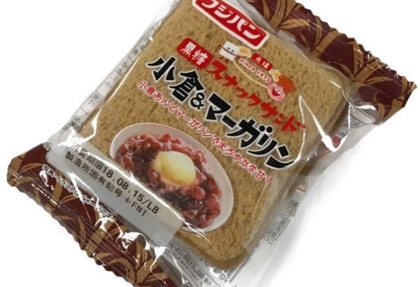 フジパンの『黒糖スナックサンド 小倉&マーガリン』が美味しい!